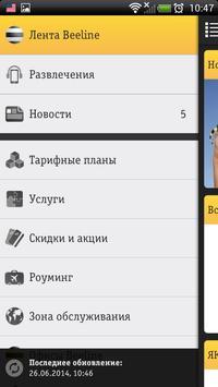 Beeline TJ apk screenshot