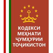 Кодекси мехнати ЧТ icon