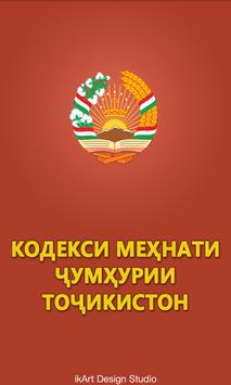 Кодекси мехнати ЧТ poster