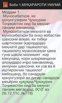 Кодекси мехнати ЧТ apk screenshot