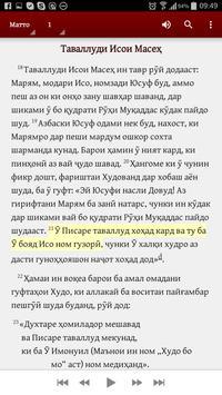 Китоби Муқаддас + аудио apk screenshot