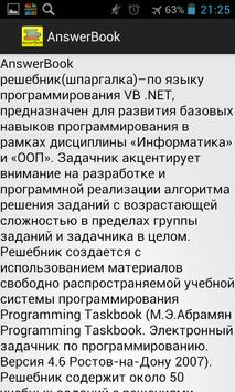 AnswerBook & VB.NET apk screenshot