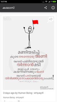 Kurumozhi - കുറുമൊഴി poster