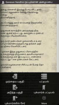 Kathai Kalam apk screenshot
