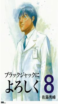 [無料]ブラックジャックによろしく 第8巻 poster