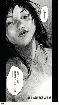 [無料]ブラックジャックによろしく 第8巻 apk screenshot