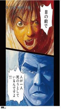 [無料]ブラックジャックによろしく 第2巻 apk screenshot