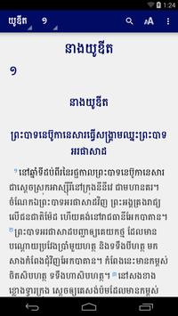 Today's Khmer Version + DC poster