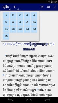 Today's Khmer Version + DC apk screenshot