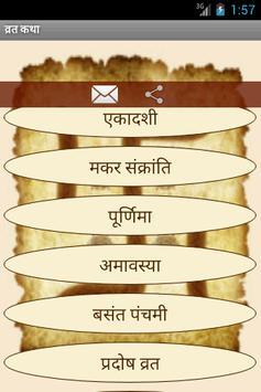 Vrat Katha apk screenshot