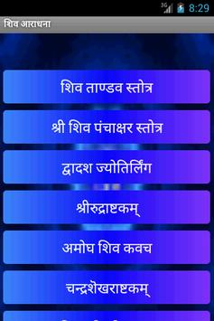 Shiv Aaradhana poster