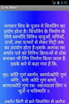 Shiv Aaradhana apk screenshot
