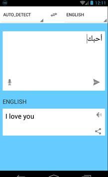 ترجمة النصوص apk screenshot
