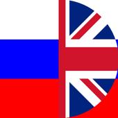 с английского на русский icon