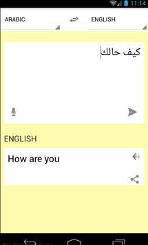 ترجمة من عربي الى انجليزي apk screenshot