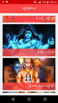 Ashtottaralu apk screenshot