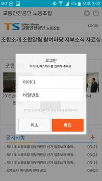 교통안전공단 노동조합 apk screenshot