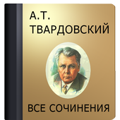 Твардовский А.Т. icon