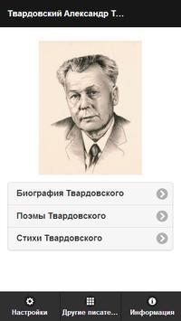 Твардовский А.Т. poster