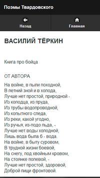 Твардовский А.Т. apk screenshot