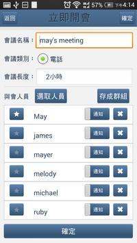 KoKoMeeting apk screenshot