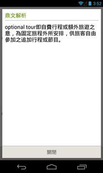 導遊領隊人員題庫 apk screenshot