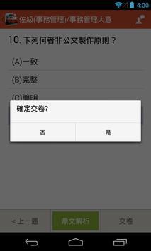 鐵路特考題庫 apk screenshot