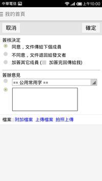 NewSoft OA協同辦公系統 apk screenshot