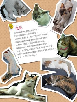 喵喵日記 apk screenshot