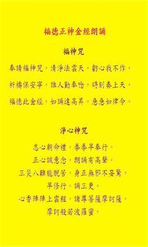 福德正神土地公 apk screenshot