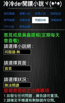 新式小說閱讀器 apk screenshot
