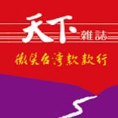 微笑台灣款款行數位珍藏版 icon