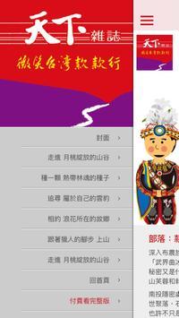 微笑台灣款款行數位珍藏版 poster