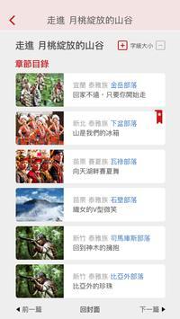 微笑台灣款款行數位珍藏版 apk screenshot