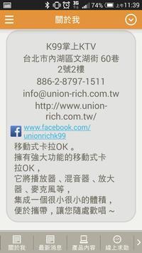 K99行動客服 apk screenshot