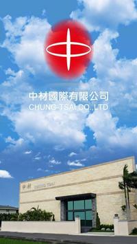 中材國際 poster