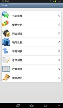 金豐保經行動保險顧問 apk screenshot