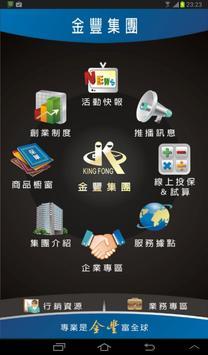 金豐保經行動保險顧問 poster