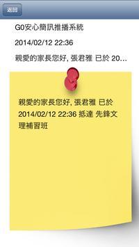 簡訊王 apk screenshot