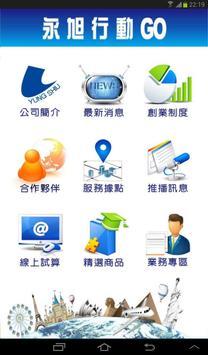 永旭保經行動GO apk screenshot