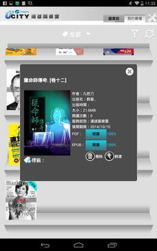遠雄圖書雲 apk screenshot