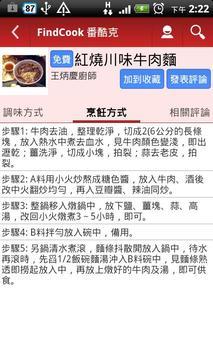 FindCook 番酷克 apk screenshot