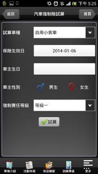 華瀚保經 apk screenshot