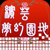 繽芸夢幻園地 icon
