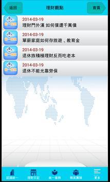 統一保經 apk screenshot