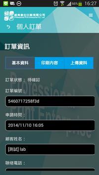 經典數位印刷行動服務平台 apk screenshot