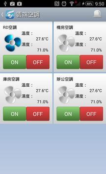 Hamels 智慧節能控制 apk screenshot