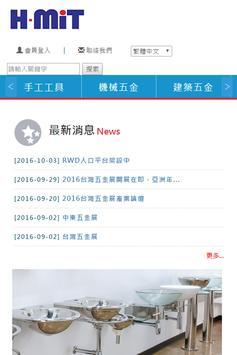 形象廣告企劃社 apk screenshot