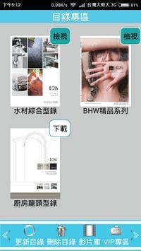 bosshardware poster