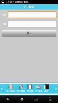 Chain-Headway Catalog apk screenshot